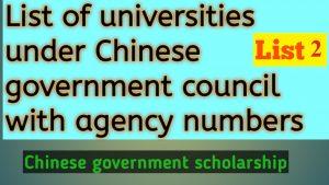 universities agency number